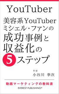 YouTuber-美容系YouTuberミシェル・ファンの成功事例と収益化の5ステップ