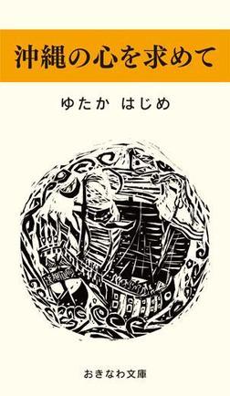 沖縄の心を求めて-電子書籍