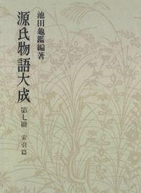 源氏物語大成〈第7冊〉 索引篇 [1]
