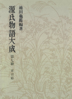 源氏物語大成〈第7冊〉 索引篇 [1]-電子書籍