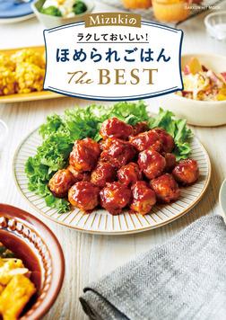 Mizukiのラクしておいしい!ほめられごはんThe BEST-電子書籍
