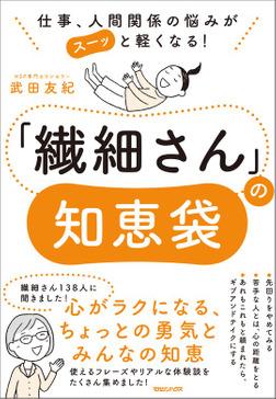 仕事、人間関係の悩みがスーッと軽くなる! 「繊細さん」の知恵袋-電子書籍