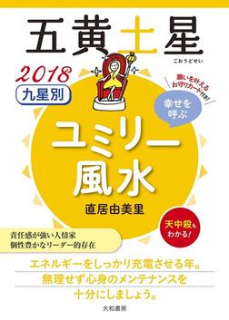 2018 九星別ユミリー風水 五黄土星-電子書籍