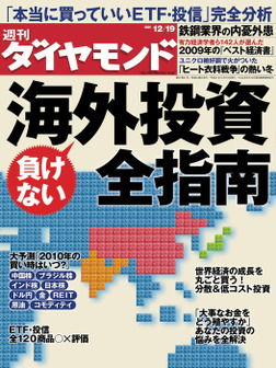 週刊ダイヤモンド 09年12月19日号-電子書籍
