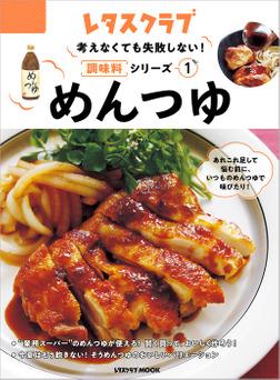 考えなくても失敗しない!調味料シリーズ vol.1めんつゆ-電子書籍