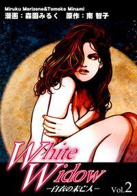 White Widow-白衣の未亡人- Vol.2