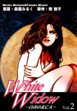 White Widow-白衣の未亡人- Vol.2-電子書籍