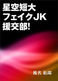 星空短大フェイクJK援交部!