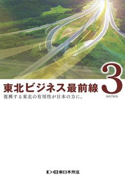 東北ビジネス最前線3~復興する東北の有用性が日本の力に。~-電子書籍