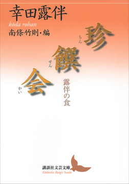 珍饌会 露伴の食-電子書籍