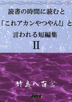 読書の時間に読むと「これアカンやつやん!」と言われる短編集Ⅱ-電子書籍