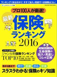 最新保険ランキング 2016