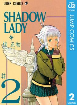SHADOW LADY 2-電子書籍