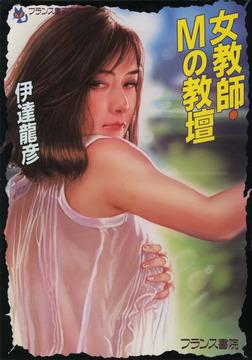女教師・Mの教壇-電子書籍
