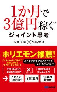 1か月で3億円稼ぐ ジョイント思考(あさ出版電子書籍)