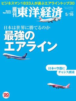 週刊東洋経済 2015年5月16日号-電子書籍