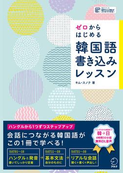 [音声DL付]ゼロからはじめる 韓国語書き込みレッスン-電子書籍