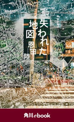 失われた地図 (角川ebook)-電子書籍
