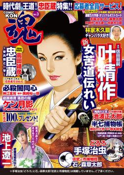 COMIC 魂 3-電子書籍