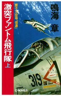原子力空母「信濃」激突ファントム飛行隊 上