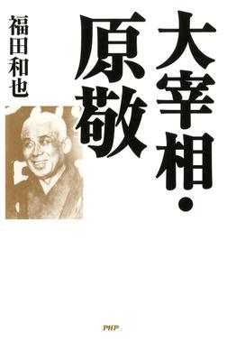 大宰相・原敬-電子書籍