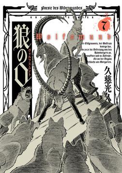 狼の口 ヴォルフスムント 7巻-電子書籍
