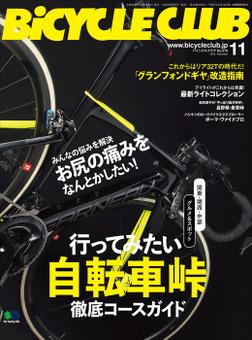 BiCYCLE CLUB 2016年11月号 No.379-電子書籍