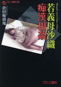 若義母沙織・痴漢相姦-電子書籍