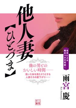 他人妻【ひとづま】-電子書籍