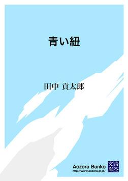 青い紐-電子書籍