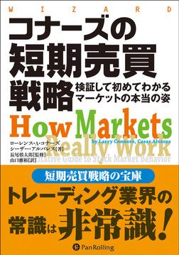コナーズの短期売買戦略  ──検証して初めてわかるマーケットの本当の姿-電子書籍