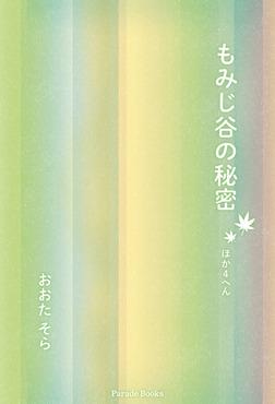 もみじ谷の秘密 ほか4へん-電子書籍