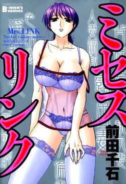 ミセスリンク-電子書籍