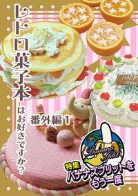 レトロ菓子本はお好きですか?番外編1