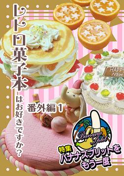 レトロ菓子本はお好きですか?番外編1-電子書籍