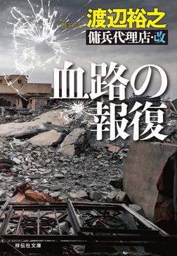 血路の報復 傭兵代理店・改-電子書籍