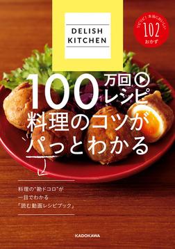 DELISH KITCHEN 100万回レシピ 料理のコツがパっとわかる-電子書籍