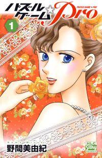 パズルゲーム☆Pro 1巻