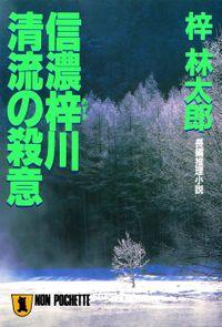 信濃梓川清流の殺意