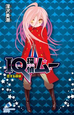IQ探偵ムー 20 恋する探偵-電子書籍