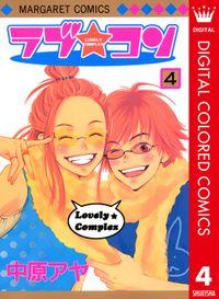 ラブ★コン カラー版 4
