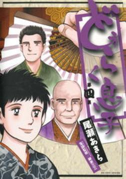 どうらく息子(4)-電子書籍