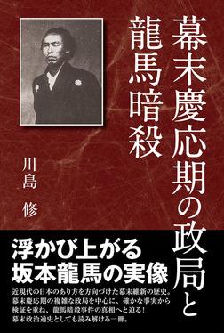 幕末慶応期の政局と龍馬暗殺-電子書籍