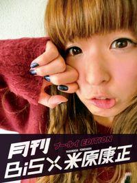 月刊 BiS×米原康正(プー・ルイ EDITION)
