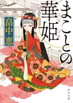 まことの華姫-電子書籍
