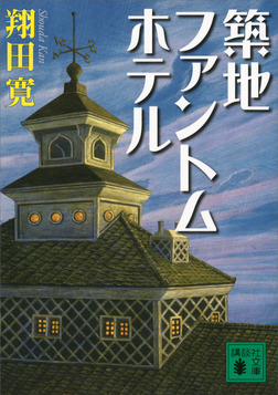 築地ファントムホテル-電子書籍