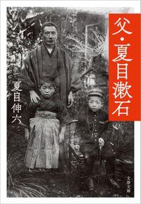 父・夏目漱石(文春文庫)