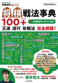 将棋戦法事典100+(将棋世界Special)