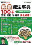 将棋戦法事典100+