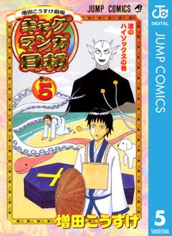 増田こうすけ劇場 ギャグマンガ日和 5-電子書籍